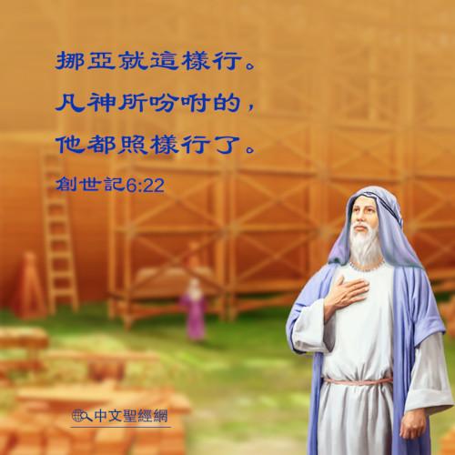創世記6:22-靈修經文