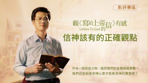 觀《寫給上帝的信》有感:信神該有的正確觀點