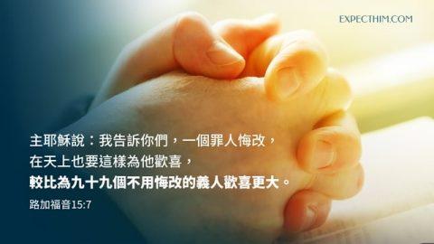 向主悔改禱告必讀的15句聖經經文——悔改與進天國