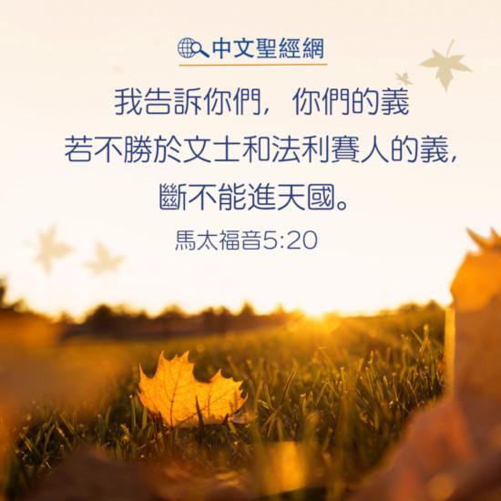 聖經卡片-不勝於法利賽人的義,不能進天國