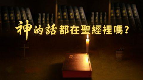 聖經解讀-神的話都在聖經裡嗎