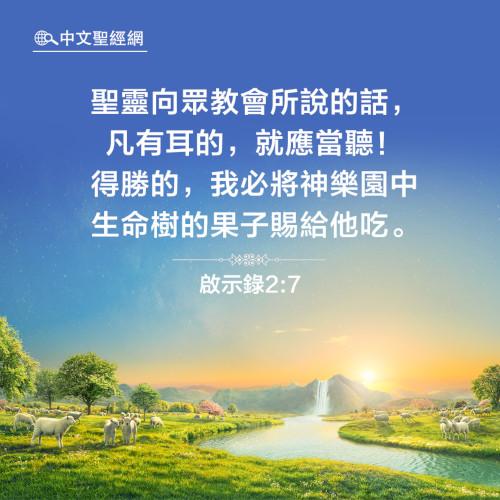 啟示錄2:7-靈修經文