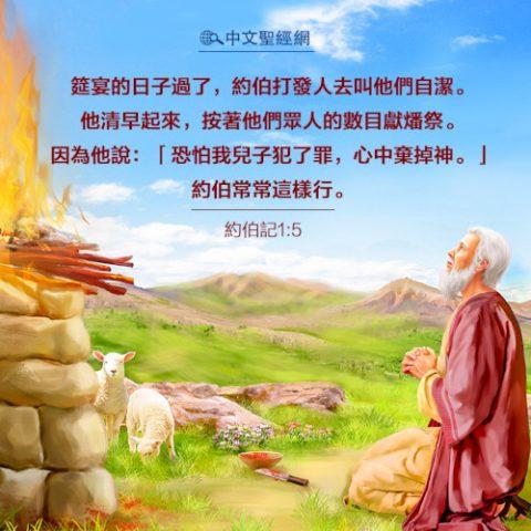 約伯記1:5-靈修經文