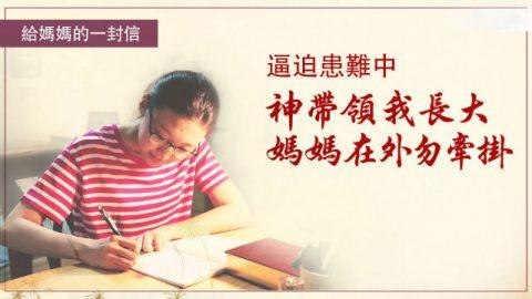 寫給媽媽的信:逼迫患難中神帶領我長大,媽媽在外勿牽掛(有聲讀物)