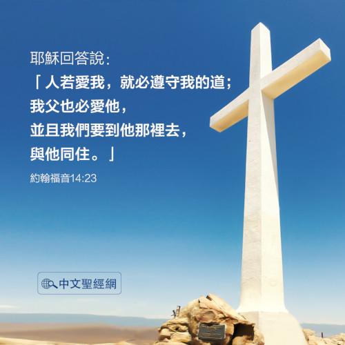 約翰福音14:23-靈修經文