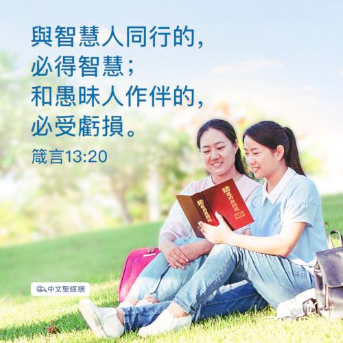 箴言13:20-靈修經文