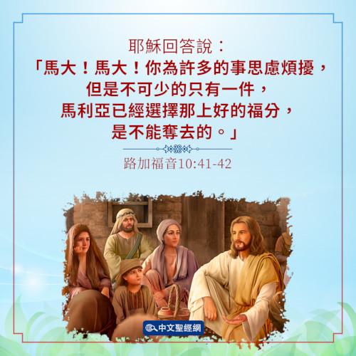 路加福音10:41-42-靈修經文