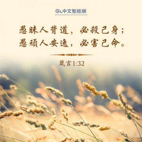 箴言1:32-靈修經文