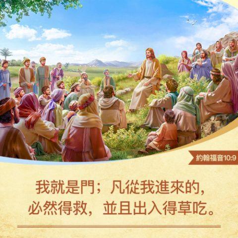 約翰福音10:9-靈修經文