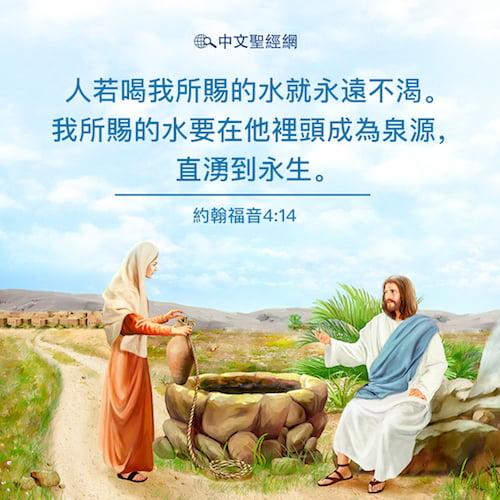 約翰福音4:14