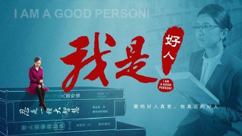 福音微電影《我是好人!》