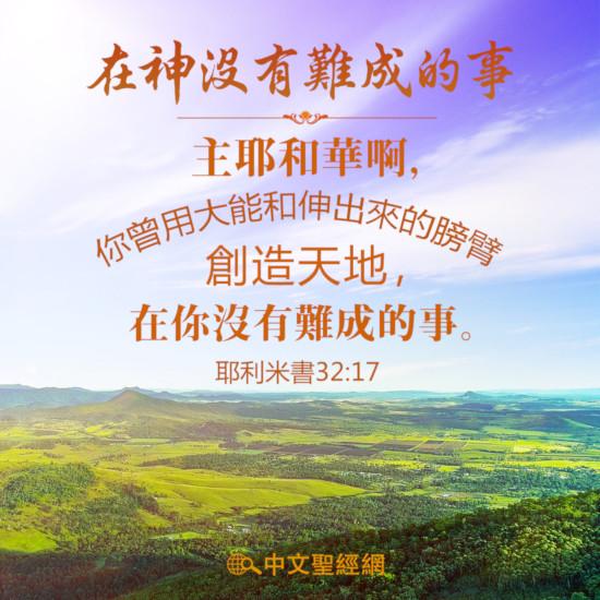 聖經卡片-在神沒有難成的事