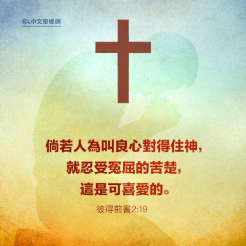 彼得前書2:19-靈修經文