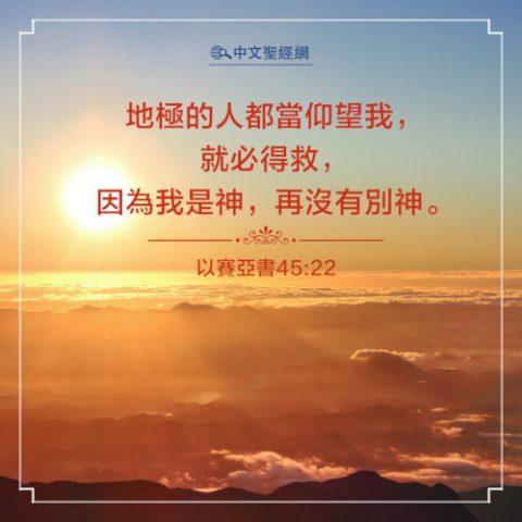 以賽亞書45:22-靈修經文