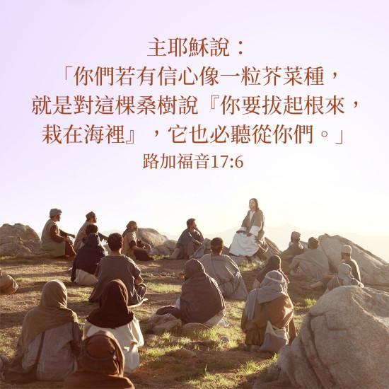 耶穌給門徒講道