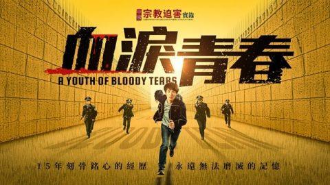 中國宗教迫害實錄之七《血淚青春》