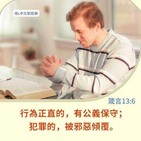 箴言13:6-靈修經文