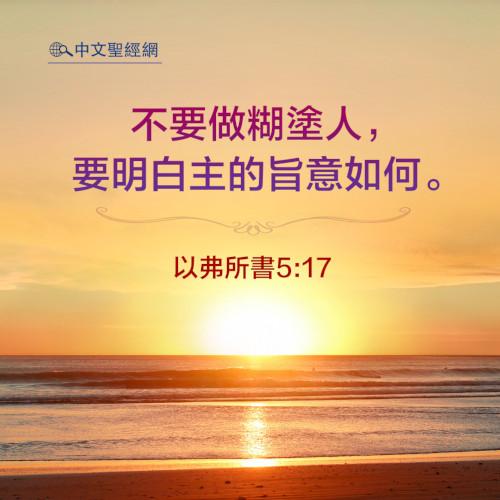 以弗所書5:17-靈修經文