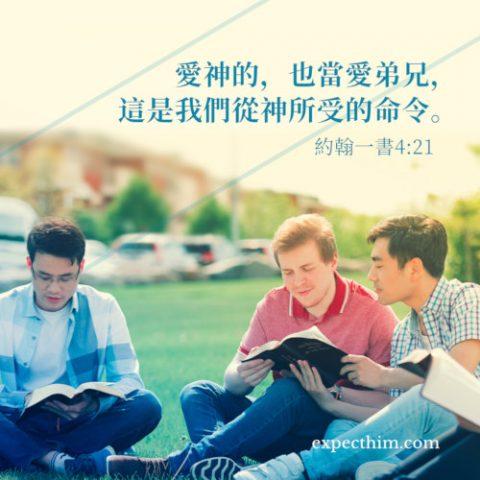 約翰一書4:21