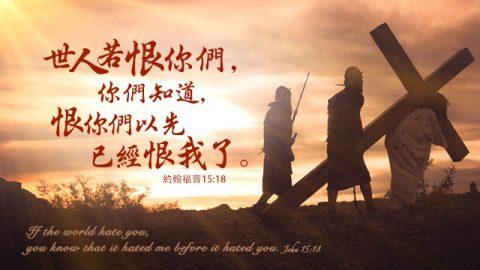 主耶穌和兵丁走在釘十字架的路上