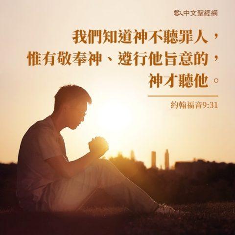 神不聽罪人的禱告-聖經金句圖片