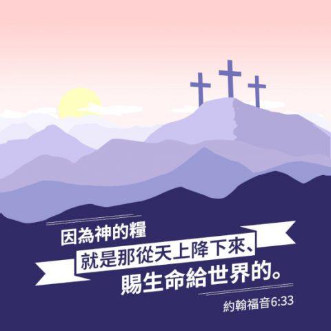 主耶穌是生命的糧-聖經卡片