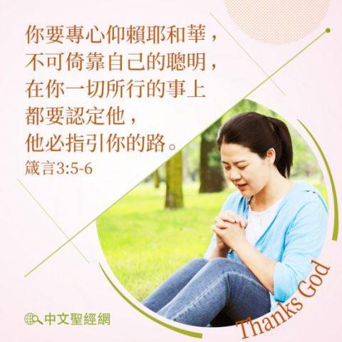 聖經卡片-基督徒禱告