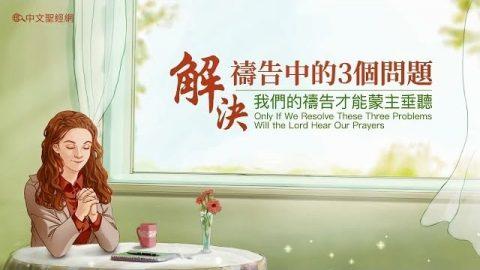 坐在桌前禱告