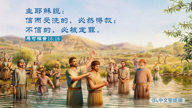 彼得給信徒施洗