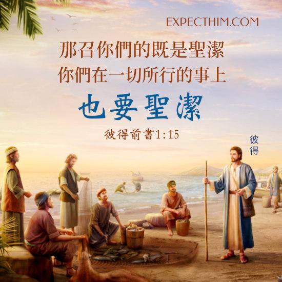 聖經卡片-彼得前書1:15