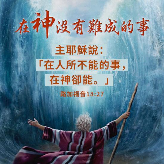 路加福音18:27