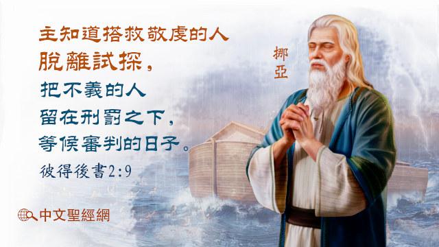 聖經金句-敬虔
