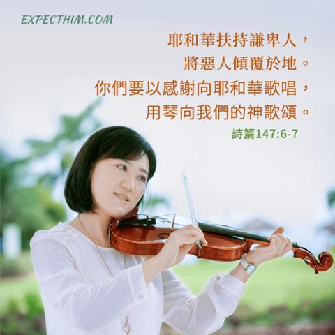 基督徒拉小提琴讚美神
