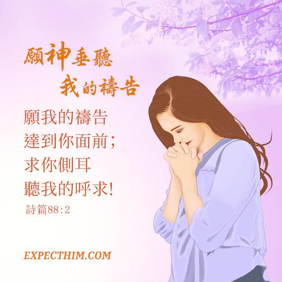願神垂聽我的禱告-聖經金句圖片