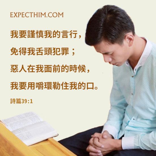 詩篇39:1