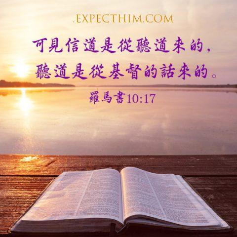 羅馬書10:17