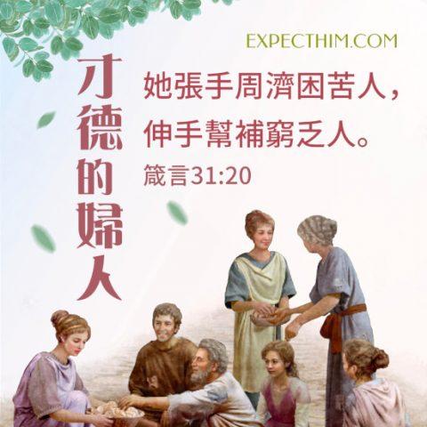 才德的婦人-聖經金句圖片