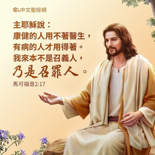 馬可福音2:17-靈修經文