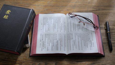 聖經放在書桌上