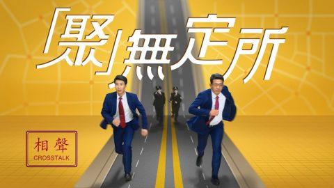 基督教相聲《「聚」無定所》中國基督徒信仰無自由