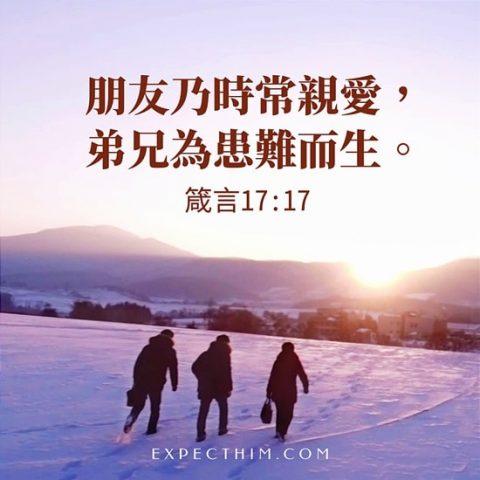 朋友乃時常親愛,弟兄為患難而生。