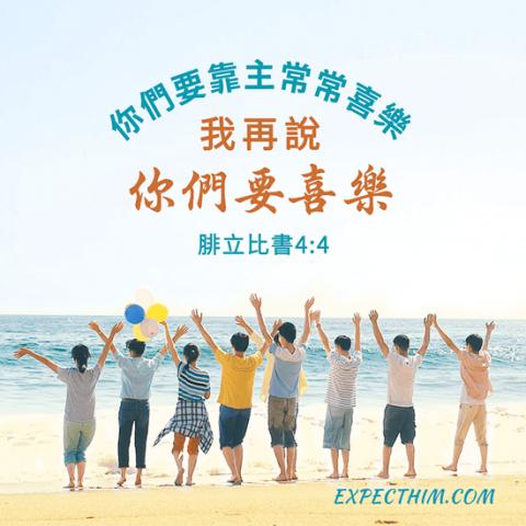 基督徒們在海外歡快地高呼,他們因為有主所以常常有喜樂
