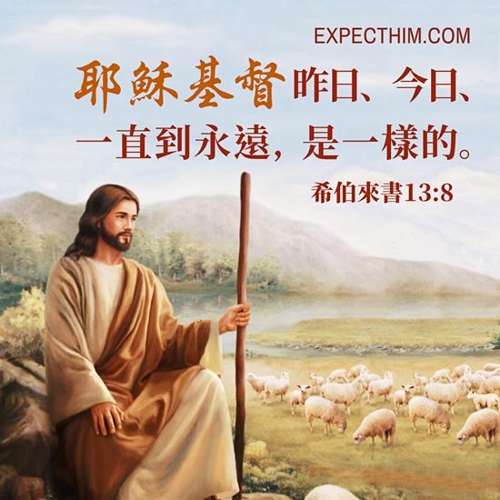 耶穌基督永遠是一樣的-聖經金句圖片