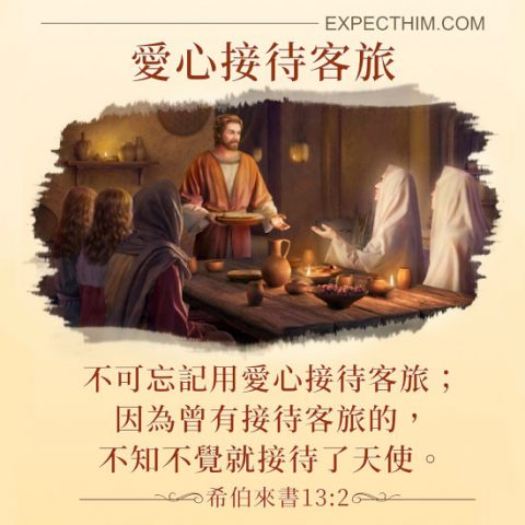 愛心接待客旅-聖經金句圖片