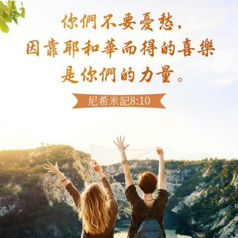 基督徒依靠神獲得喜樂和力量