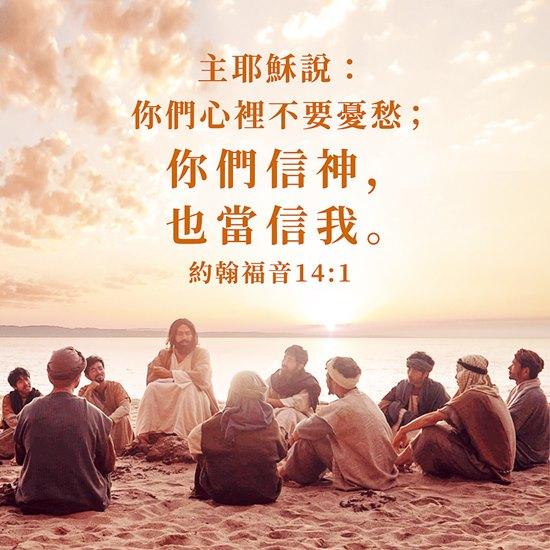 主耶穌基督與門徒在一起
