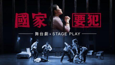 舞台劇《國家要犯》中共迫害基督徒的最新行動