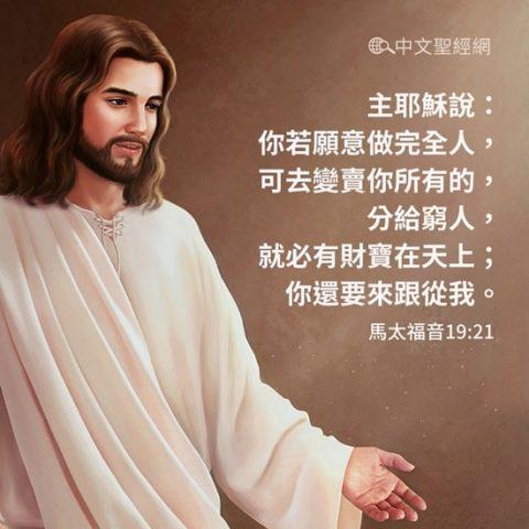 主耶穌對財主說的話