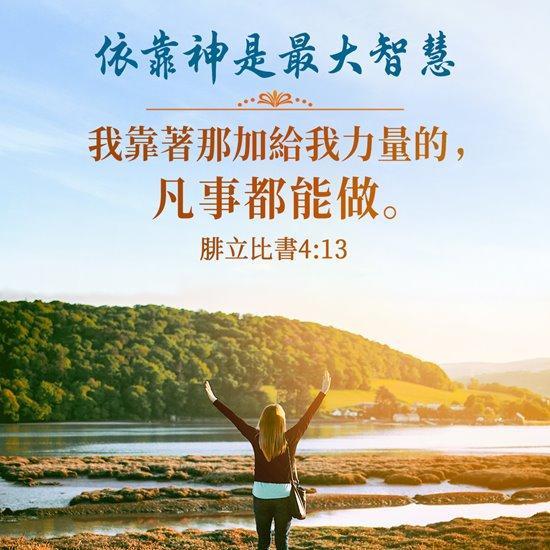 基督徒依靠神凡事都輕鬆,沒有憂愁特別釋放