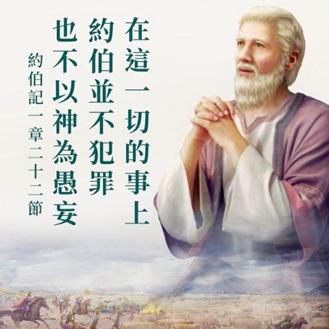 約伯記1:22記述約伯在苦難中是如何敬畏神的